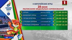 Сегодня на II Европейских играх будет разыграно 12 комплектов медалей в пяти видах спорта Сёння на II Еўрапейскіх гульнях будзе разыграна 12 камплектаў медалёў у пяці відах спорту 12 sets of medals to be played in five sports at 2nd European Games today