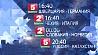 Смотрите матчи чемпионата мира по хоккею на каналах Белтелерадиокомпании