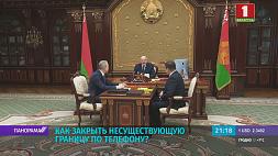 Поручение Президента Беларуси - максимально защитить интересы людей Расія закрывае мяжу для беларусаў