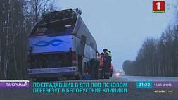ДТП с белорусскими туристами под Псковом. Автобус мог перевернуться из-за плохих погодных условий ДТЗ з беларускімі турыстамі пад Псковам. Аўтобус мог перавярнуцца з-за дрэнных  умоў надвор'я