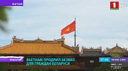 Вьетнам продлил безвиз для граждан Беларуси В'етнам прадоўжыў бязвіз для грамадзян Беларусі Vietnam extends visa-free regime for Belarusian citizens