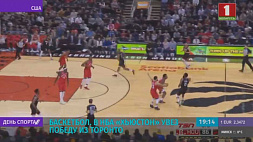 """Баскетбол. В НБА """"Хьюстон"""" увез победу из Торонто"""