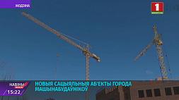 В Жодино возводят новые объекты социальной инфраструктуры У Жодзіне ўзводзяць новыя аб'екты сацыяльнай інфраструктуры
