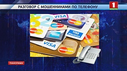 В Беларусь пришел новый вид мошенничества - вишинг  У Беларусь прыйшоў новы від махлярства - вішынг