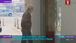 Словения отменяет запрет на передвижение внутри страны Славенія адмяняе забарону на перамяшчэнне ўнутры краін