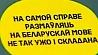 Ў как белорусский бренд Ў як беларускі брэнд