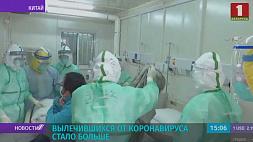 Вылечившихся от коронавируса стало больше Колькасць хворых, вылечаных ад каранавіруса, стала большай