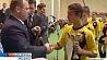 Финал молодежного турнира Кожаный мяч прошел сегодня в Гродно
