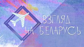 Взгляд на Беларусь