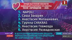 """Определился порядок выступления финалистов нацотбора на """"Евровидение-2020"""" Вызначыўся парадак выступлення фіналістаў нацадбору на """"Еўрабачанне-2020"""" Order of finalists of national eliminations for Eurovision 2020 determined"""