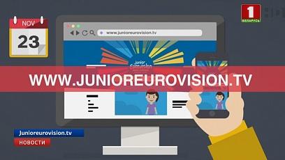 """На официальном сайте детского """"Евровидения"""" сегодня открывается зрительское онлайн-голосование"""