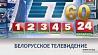 """""""Беларусь 24"""" может похвастаться самым большим охватом зрительской аудитории """"Беларусь 24"""" можа пахваліцца самым вялікім ахопам аўдыторыі гледачоў"""