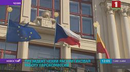 Президент Чехии раскритиковал работу Еврокомиссии  Прэзідэнт Чэхіі раскрытыкаваў працу Еўракамісіі