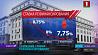 Нововведения июля. Ставка рефинансирования - 7,75 %, шенгенские визы для белорусов - 35 евро