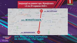 С завтрашнего дня закрывают на ремонт участок от улицы Могилевской до Воронянского