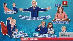 По статистике 2012 года, белорусский считают родным 60 % населения Паводле статыстыкі 2012 года, беларускую лічаць роднай 60 % насельніцтва 60% of population consider Belarusian their native language