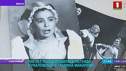 Сегодня 100 лет со дня рождения Галины Макаровой  Сёння 100 гадоў з дня нараджэння Галіны Макаравай