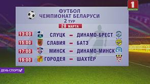 Второй тур чемпионата Беларуси по футболу стартовал матчем-интригой