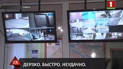 Обстоятельства разбойного нападения на филиал банка в Гомельском районе устанавливают следователи