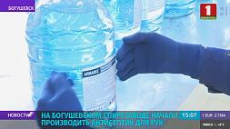 На Богушевском спиртзаводе начали производить антисептик для рук На Багушэўскім спіртзаводзе пачалі вырабляць антысептык для рук Bogushevsky distillery begins to produce hand antiseptics