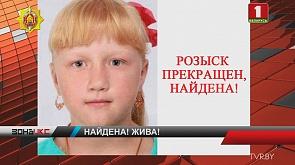 Семилетняя Елизавета Кирейчук найдена в России. Девочка жива и здорова