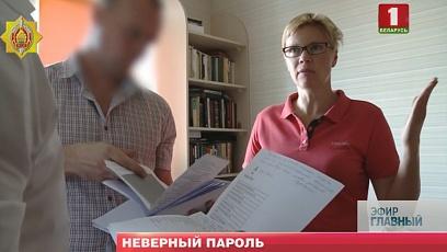 Уголовное дело о неправомерном доступе к информации Белорусского телеграфного агентства