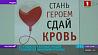 В Гродно все больше людей становятся донорами плазмы У Гродне ўсё больш людзей становяцца донарамі плазмы More people become plasma donors in Grodno
