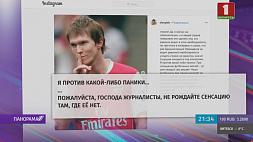 Александр Глеб вынужден на личной страничке в  Instagram делать опровержение