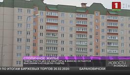 Темпы роста цен на квартиры в Минске остаются высокими 6-ю неделю подряд