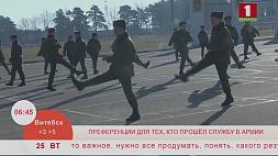 Преференции для тех, кто прошел службу в армии