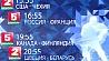 Смотрите матчи чемпионата мира по хоккею на каналах Белтелерадиокомпании Глядзіце матчы чэмпіянату свету па хакеі на каналах Белтэлерадыёкампаніі