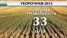 Три миллиона тонн зерна собрали белорусские аграрии Тры мільёны тон збожжа сабралі беларускія аграрыі