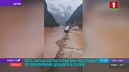 Юго-запад Китая серьезно пострадал от проливных дождей и селей