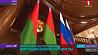 Беларусь и Россия согласовали программу по углублению интеграции Союзного государства Беларусь і Расія ўзгаднілі праграму па паглыбленні інтэграцыі Саюзнай дзяржавы