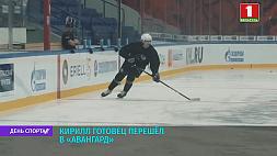 """Кирилл Готовец перешел в """"Авангард"""""""