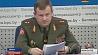 Большую пресс-конференцию сегодня провел министр обороны Вялікую прэс-канферэнцыю сёння правёў міністр абароны