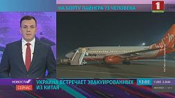 Украина встречает эвакуированных из Китая. На борту лайнера 73 человека