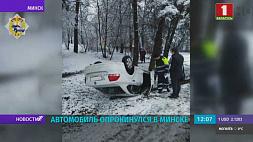 Выпавший за последние сутки снег стал причиной нескольких ДТП Снег, які выпаў за апошнія суткі, стаў прычынай некалькіх ДТЗ