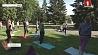 Минчане присоединились к Международному дню йоги  Мінчане далучыліся да Міжнароднага дня ёгі