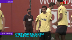 "Месси не покинет ""Барселону"" бесплатно"