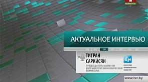 Тигран Саркисян - председатель коллегии Евразийской экономической комиссии