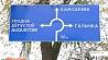 Новая магистраль пройдет через белорусско-польскую границу Новая магістраль пройдзе праз беларуска-польскую мяжу New highway to come across the Belarusian-Polish border