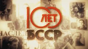 Cто лет БССР