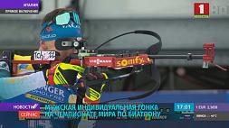 Мужская индивидуальная гонка на чемпионате мира по биатлону проходит в Антхольце Мужчынская індывідуальная гонка на чэмпіянаце свету па біятлоне праходзіць у Антхольцы