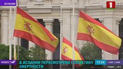 Минздрав Испании пересмотрел статистику смертности от COVID-19
