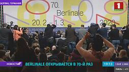 Berlinale открывается в 70-й раз Berlinale адкрываецца 70-ы раз