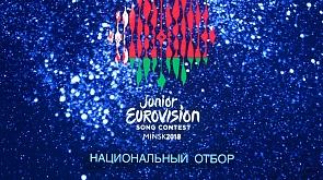 Выступление финалистов на национальном отборе детского Евровидения 2018