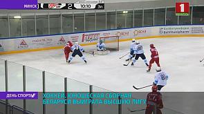 Солигорский Шахтер и минская Юность провели четвертый матч финальной серии чемпионата Беларуси по хоккею
