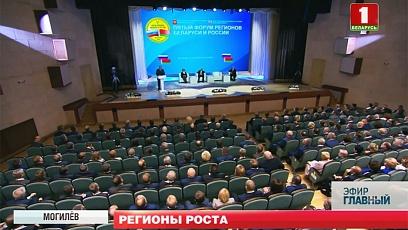 V Форум регионов Беларуси и России продемонстрировал реальные точки роста союзных экономик