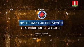 """Дипломатия Беларуси. Становление и развитие"". 1-я серия"